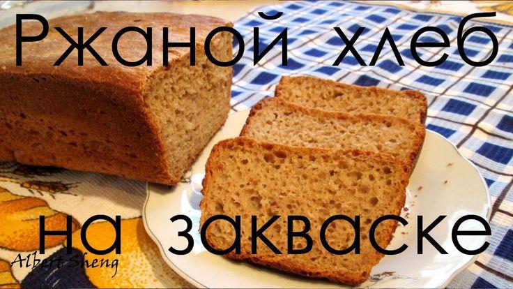 Ржаной хлеб на закваске в духовке Домашний рецепт. Приготовление: читать статью на блоге http://sheng-qi.ru/pshenichno-rzhanoj-hleb-na-rzhanoj-zakvaske-v-duhovke/