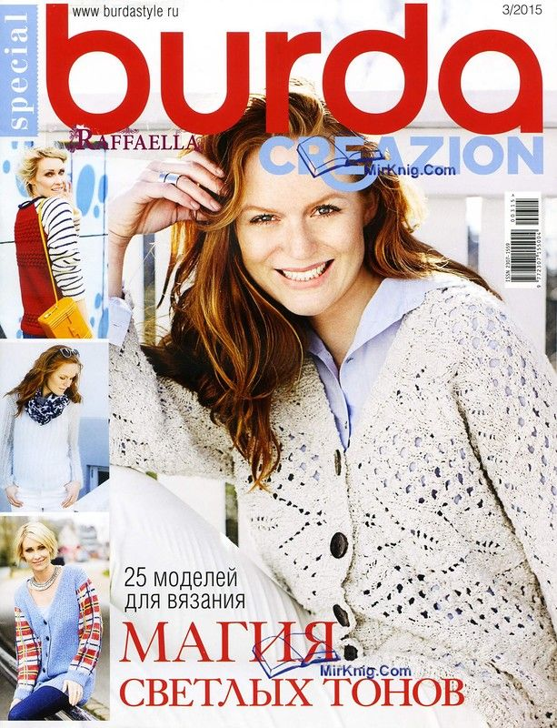 De tricotat - Reviste | Articole din categoria de tricotat - Reviste | Despre tot atât de interesați ...: LiveInternet - Serviciul rus jurnale on-line