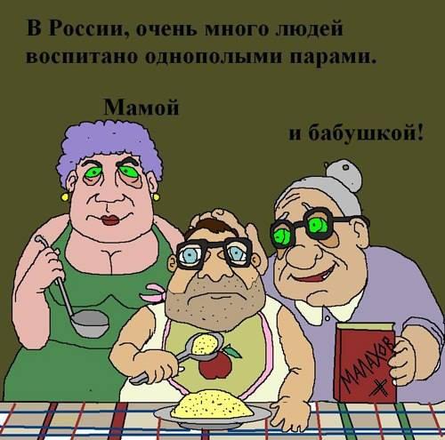 В России очень много людей, воспитанных однополыми парами —мамой и бабушкой.