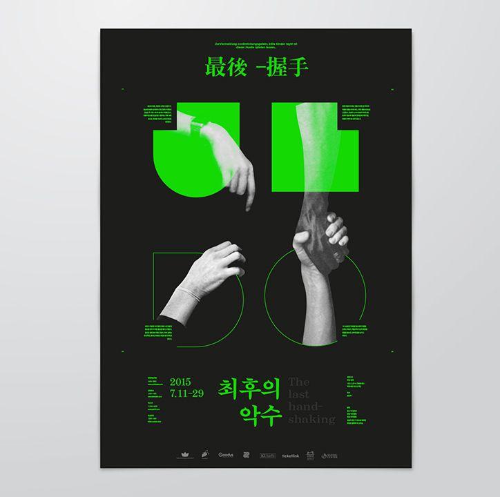 Soojin_lee_int_15