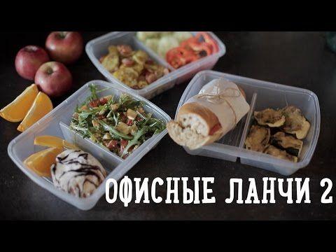 Офисные ланчи 2 [Рецепты Bon Appetit] - YouTube