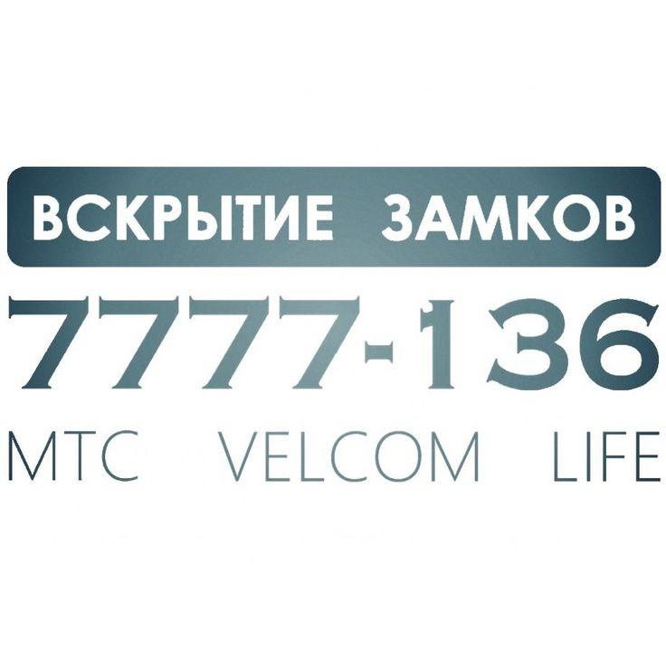 Экстренная служба помощи по вскрытию замков по Минску и области. Без повреждений. Срочно.