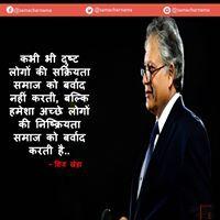 #quotes #bestquotes #amazing #new #learning #inspirational #motivational #positive #samacharnama