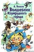 Читайте книгу Волшебник Изумрудного города (с иллюстрациями), Волков Александр Мелентьевич #onlineknigi #книги #книгионлайн #love