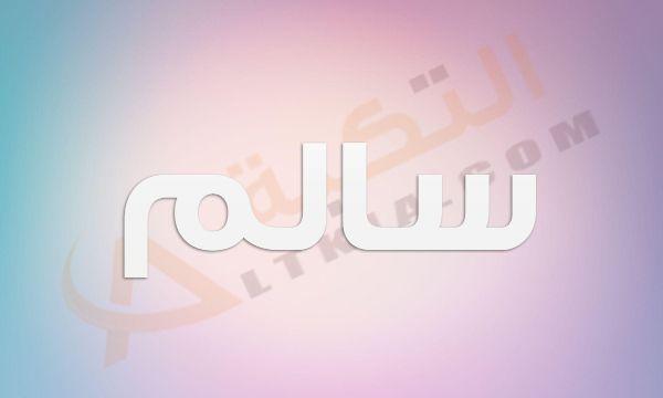 معنى اسم سالم في المعجم العربي ي عتبر هذا الاسم من الأسماء التي بدأت في الانتشار مرة أخرى فهو يحمل معاني متميزة كثي Tech Company Logos Company Logo Vimeo Logo