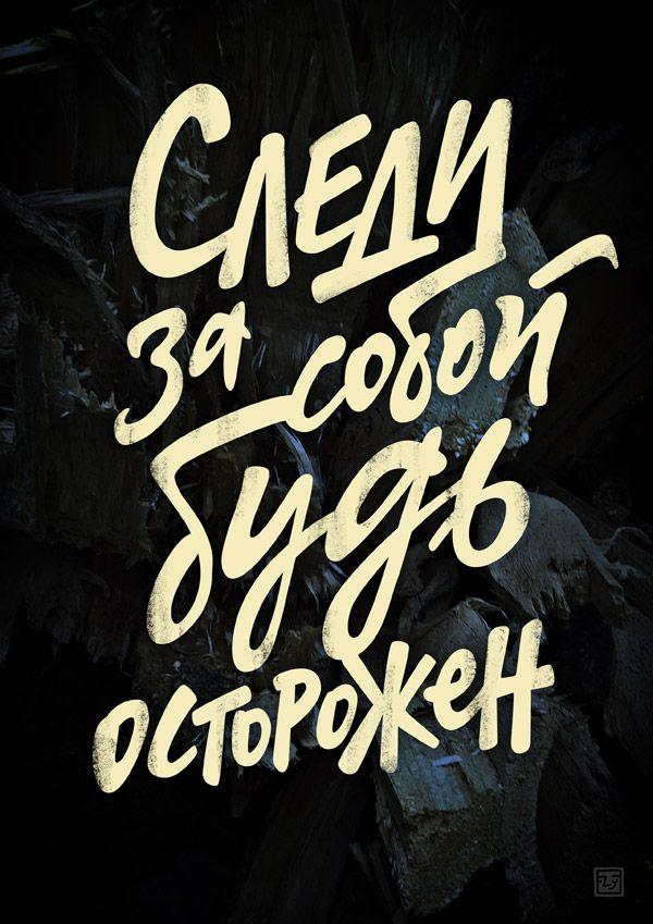 Леттеринг: цитаты и фразы, кириллица надпись на русском рукописное написание Каллиграфия © Захар Ящин