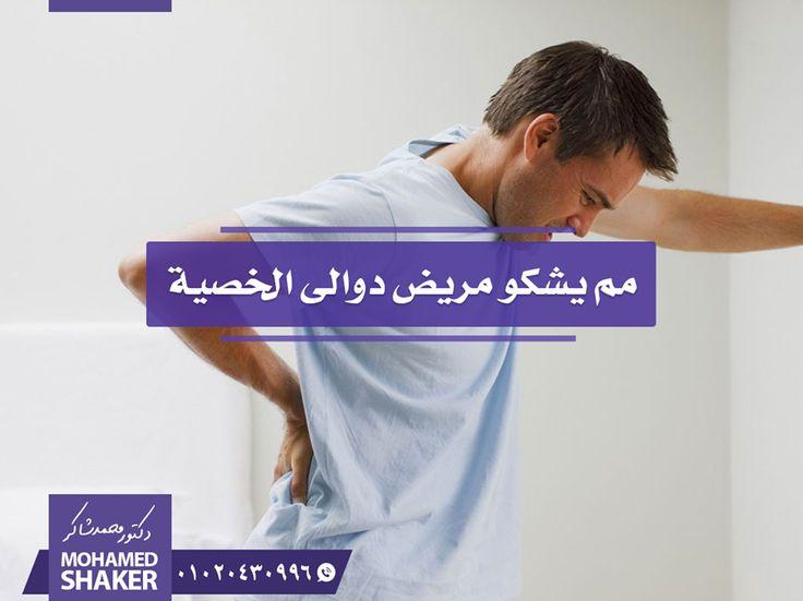 Pin On علاج دوالى الخصية بدون جراحة