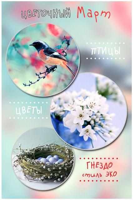 Челлендж-блог Anna'Scrap: Цветочный март.