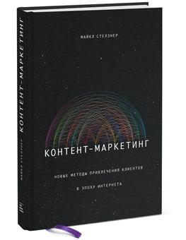 Книга «Контент-маркетинг. Новые методы привлечения клиентов в эпоху Интернета». Автор Майкл Стелзнер. Отзывы о книгах, описания, отрывки, бесплатные главы PDF, рецензии.
