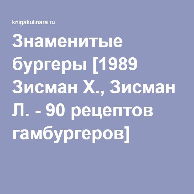 Знаменитые бургеры [1989 Зисман Х., Зисман Л. - 90 рецептов гамбургеров]