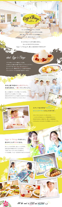 EGGS 'N THINGS(エッグスンシングス) JAPAN株式会社/ハワイ発!有名カジュアルレストランの店舗スタッフ(店長候補) ★SVや本部職へのキャリアアップも!の求人PR - 転職ならDODA(デューダ)