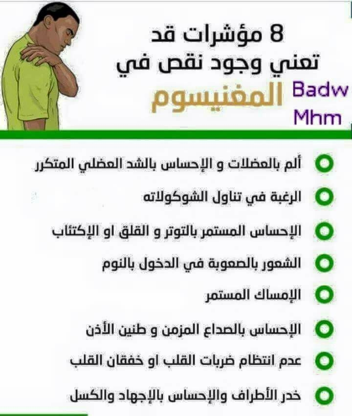 Pin By Reem Moh On Snap Health And Nutrition Health Healthy Health Fitness Nutrition