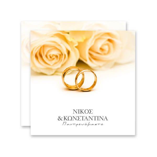 Πλούσια, κίτρινα τριαντάφυλλα και βέρες συνθέτουν ένα μοντέρνο προσκλητήριο γάμου για να κοσμήσουν τα ονόματά σας. www.lovetale.gr/lg-1217.html