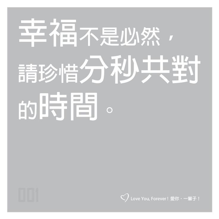 無論開心唔開心,都想與你/妳分享!  http://on.fb.me/VWqjC5