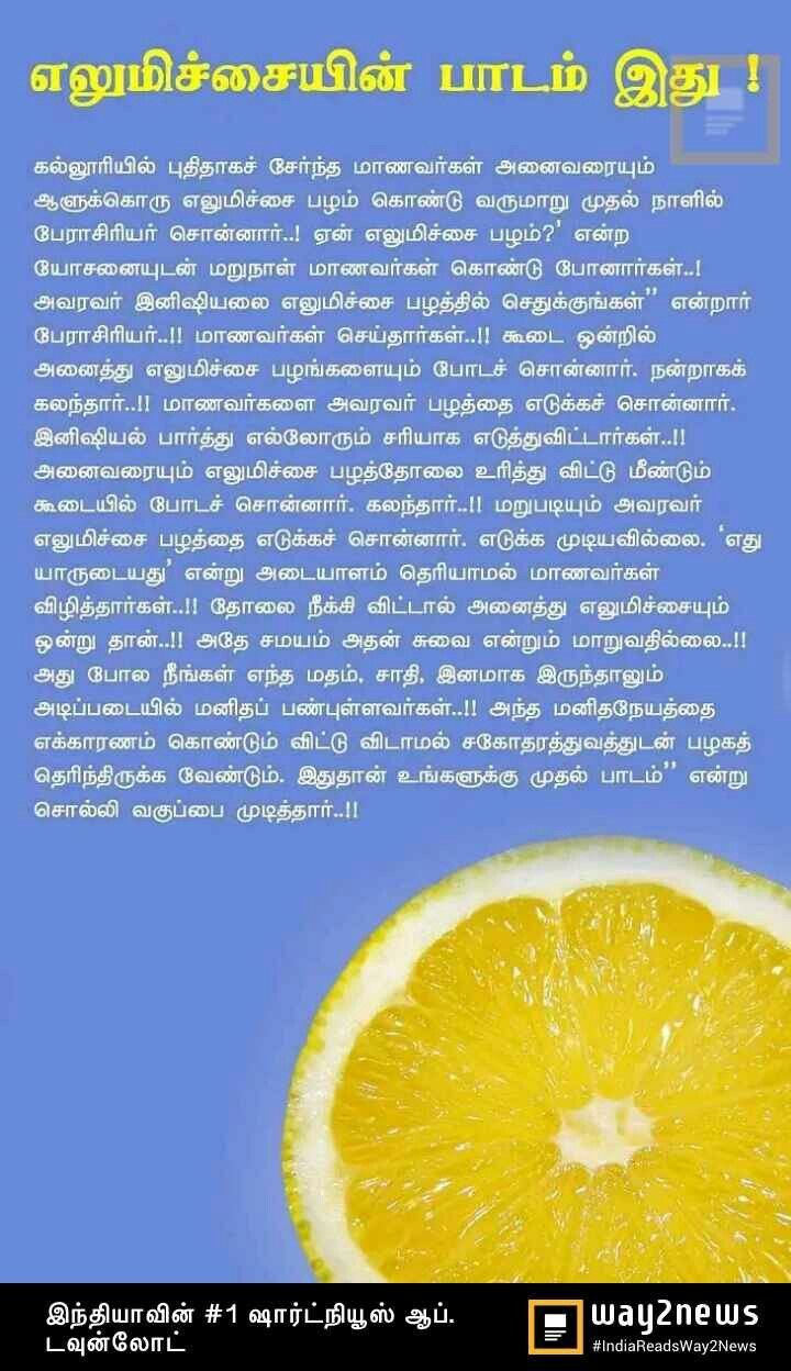 in 2020 Good morning messages, Tamil stories, Moral stories