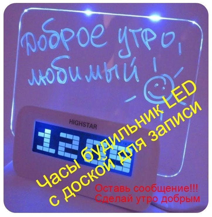 Оставьте в прошлом примитивные устройства! Новый светящийся LED будильник с доской для записей
