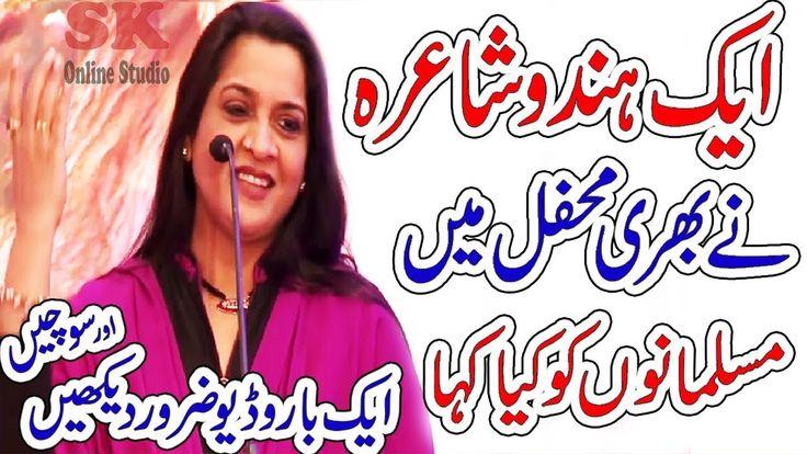 Lata Haya Mushaira 2017 || Hindu Poet About Islam || Saraiki Pakistan || SK Online Studio - YouTube