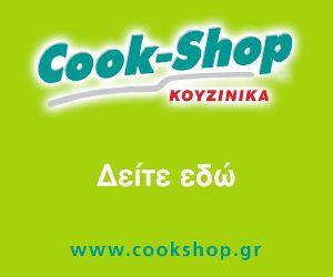 E-Deals & More: COOK SHOP - Η τάση των τελευταίων χρόνων είναι σαφώς η επιστροφή στο σπίτι και την κουζίνα. Όλο και περισσότερες νέες εκπομπές, αφιερωμένες στη μαγειρική, αντικατοπτρίζουν την τάση της εποχής, που είναι να δοκιμάζουν όλοι το ταλέντο τους στην κουζίνα, δημιουργώντας πρωτότυπες συνταγές. Τα Cook-Shop είναι η μεγαλύτερη αλυσίδα καταστημάτων, αφιερωμένη στα είδη κουζίνας.