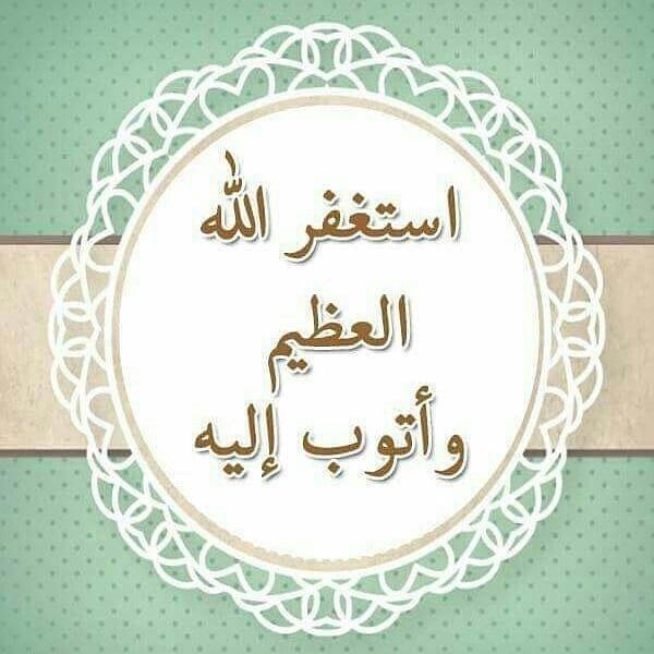 أستغفر الله العظيم وأتوب إليه Allah Dua Islamic Dua