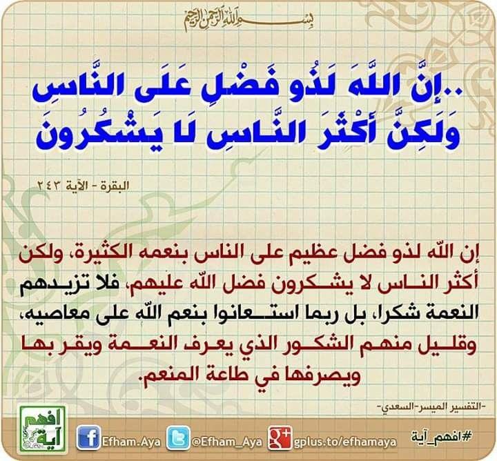 Pin By Yacine Dz On افهم آية Quran Verses Quran Tafseer Verses