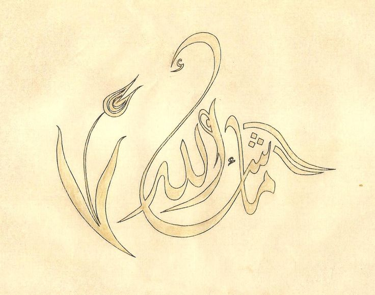 Indian Islam Zoomorphic Drawing Handmade Turkish Persian Arabic Calligraphy Art