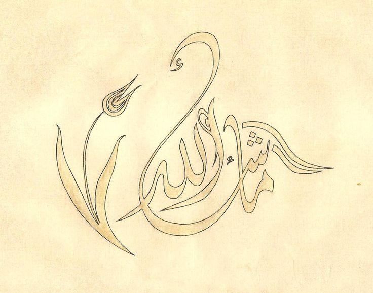 Indian Islam Zoomorphic Drawing Handmade Turkish Persian Arabic Calligraphy Art