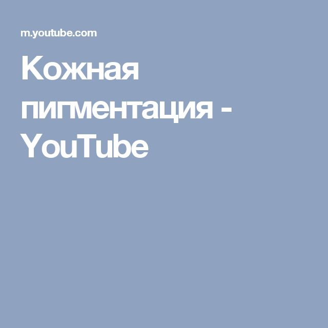Кожная пигментация - YouTube