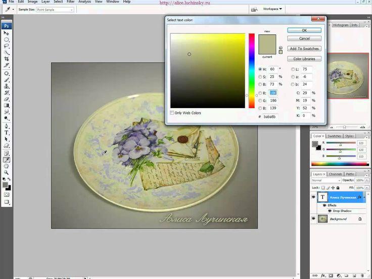 Изменение размеров фотографии и копирайт в фотошопе