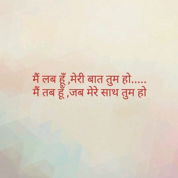 Home - Quora | Other | Love quotes in hindi, Shayari love