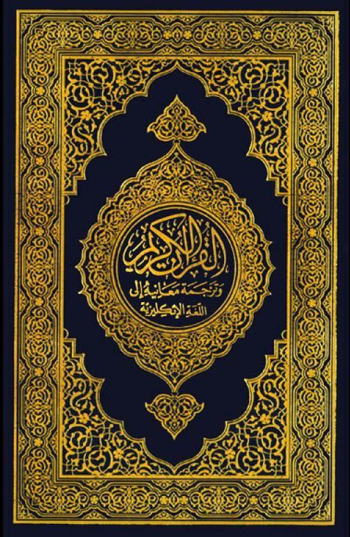 Citaten Quran English : Best quran karim ideas on pinterest islamic quotes