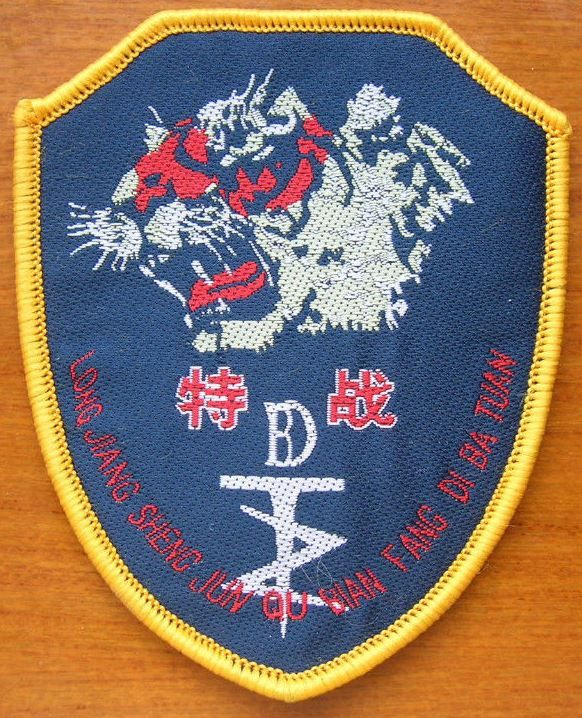 China PLA 39th Army Shenyang Military Region Special Forces Siberian Tiger Patch