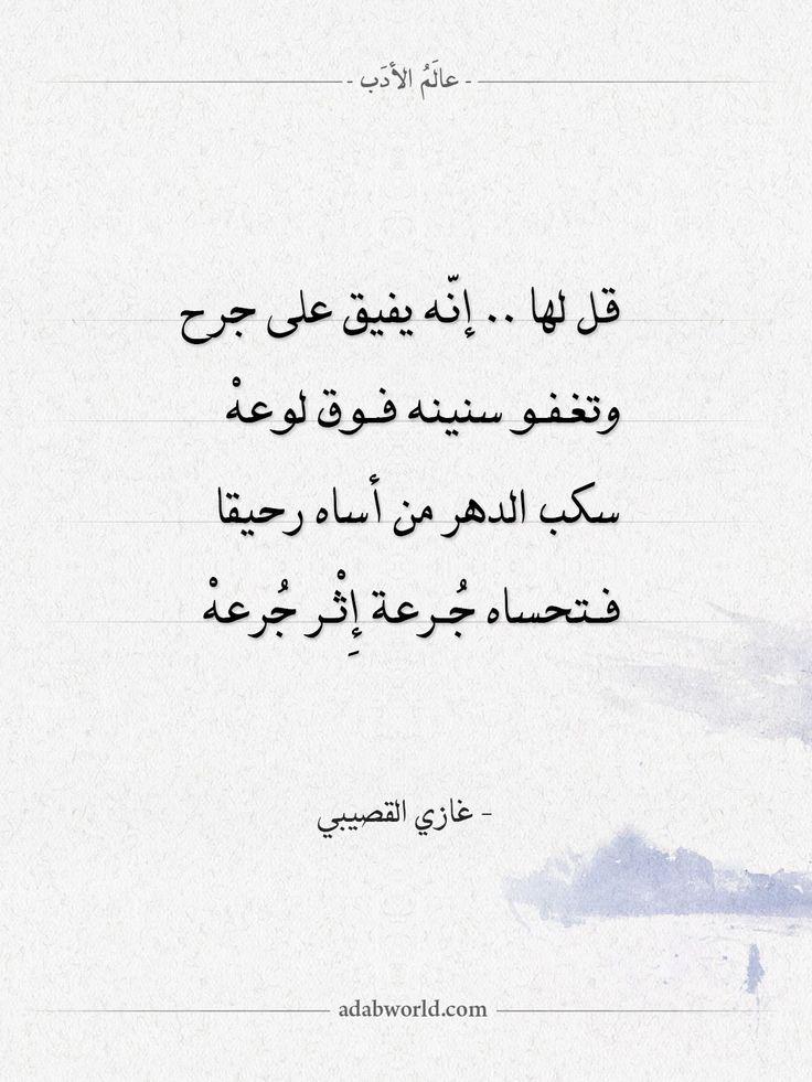 شعر غازي القصيبي قل لها عالم الأدب In 2021 Quotes Math Calligraphy