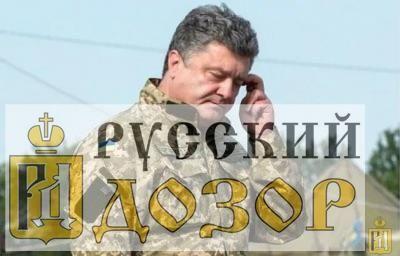 «Не лепится к правящему президенту»: Портнов высмеял пиар Порошенко-книгочея http://rusdozor.ru/2018/01/04/ne-lepitsya-k-pravyashhemu-prezidentu-portnov-vysmeyal-piar-poroshenko-knigocheya/  Правящему президенту Украины Петру Порошенко очень хочется иметь авторитетный и положительный имидж. Особенно в условиях, когда объективно он его иметь не в состоянии. Поэтому придворная обслуга пиарщиков и имиджмейкеров перманентно не страдает от безделья. Работы на этом поприще и вправду ...