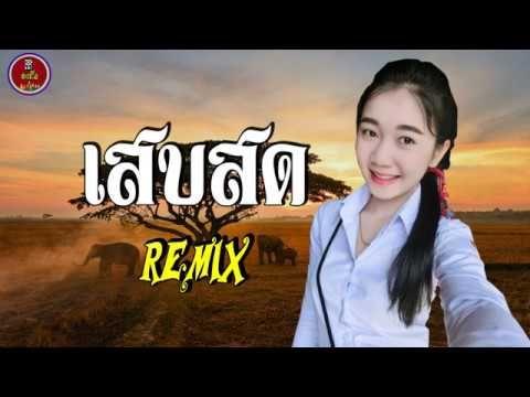 LAO SONGS REMIX 2017 ▶▶ LAO SONGS CLASSIC - ເພງລາວເສບສົດ 2017