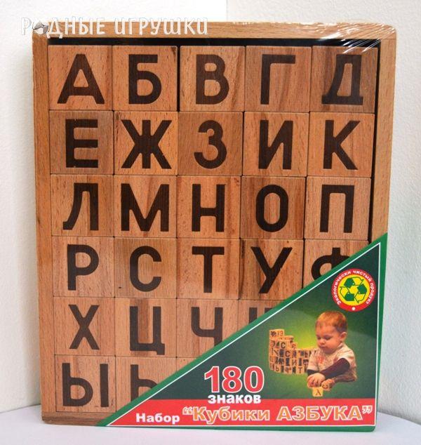 Деревянные кубики Алфавит. Кубики с буквами деревянные.