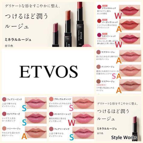 大好評シリーズ✨コスメブランドのアイテム別PC診断 今回はリクエスト頂いた#エトヴォス #ETVOS の#ミネラルルージュ です その他のコスメ分析は #styleworksコスメ診断 からご覧頂けます・ ピンクS→Spring オレンジA→Autumn 水色S→Summer 赤W→Winterを意味します ・ ・ 天然ミネラルと植物由来オイルでできたルージュ☘乾燥や刺激で荒れがちな唇をいたわりながら、なめらかにのび唇にうるおいとツヤを与えます✨ 石けんでオフも可能 シリコンフリー・鉱物油フリー・界面活性剤フリー・タール系色素フリー・合成香料フリー・防腐剤フリー✨ ・ 比較的シアーでツヤのあるこちらのリップこの中での個人的オススメは、間違いなく「バーガンディレッド」‼️✨ オータムさん向きカラーですが、他メーカーさんではあまり見かけない独特な深みのあるカラーで、ひと塗りで今年らしいおしゃれな口元が完成します✨サクラベージュについては、黄み肌サマーさんでもお使いいただけるかもしれません✨・ あなたのお気に入りカラーはパーソナルカラーと合っ...