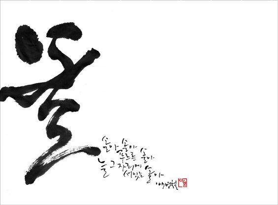 캘리그라피-마음도둑 : 캘리그라피 [마음엽서] 2007.11.07 - 솔아