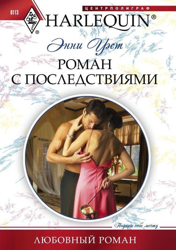 Роман с последствиями #детскиекниги, #любовныйроман, #юмор, #компьютеры, #приключения