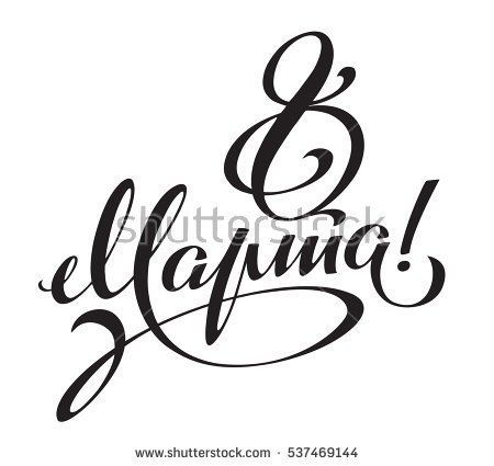 8 March, with international women's day, The 8th of March greeting card and poster. Vintage lettering with Russian handwritten phrase is '8 March'