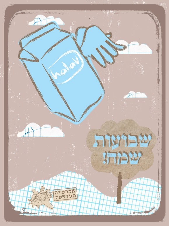 greeting for shavuot