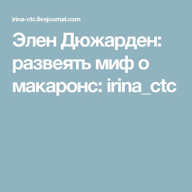 Элен Дюжарден: развеять миф о макаронс: irina_ctc