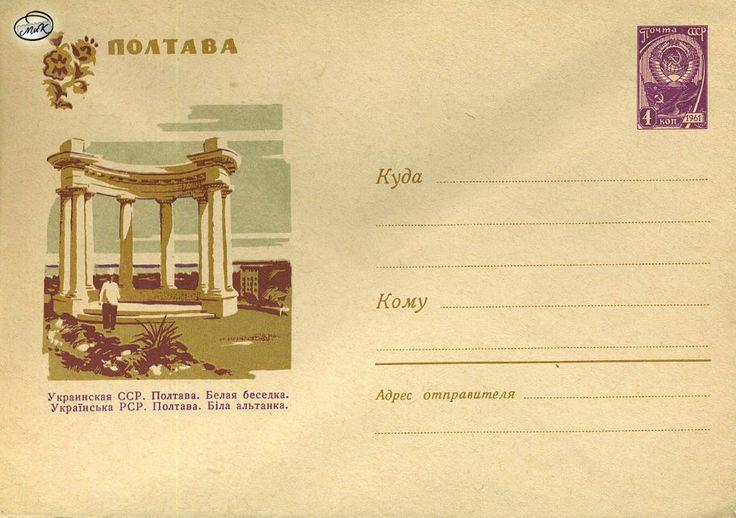 Полтава. Белая беседка. Конверт издан Министерством связи СССР в 1962 г.