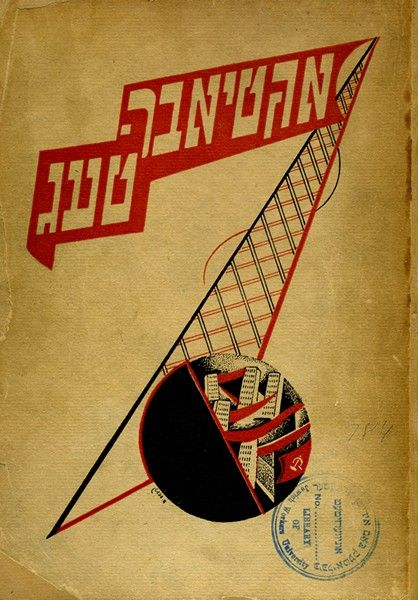 """October Days"", materials referring to the October Revolution which occurred in Russia ten years prior to the printing of the book. The cover design was done by the artist Mark Epstein. XV, [1], 432 pp, 23.5 cm."