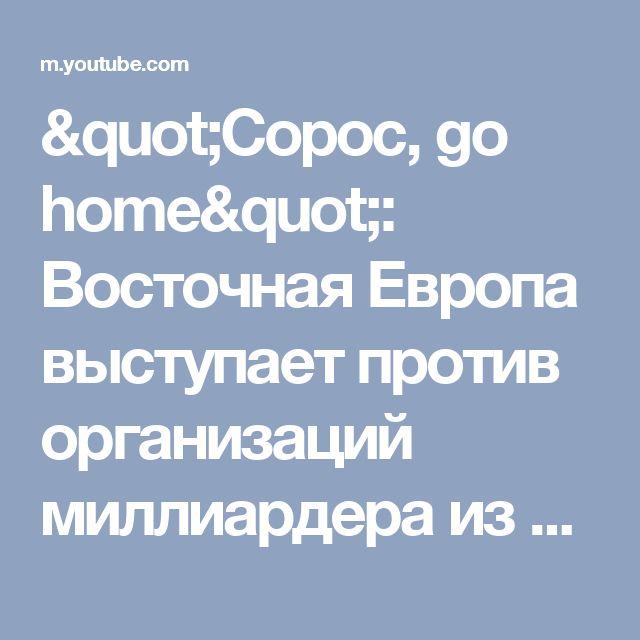 """""""Сорос, go home"""": Восточная Европа выступает против организаций миллиардера из США - YouTube"""