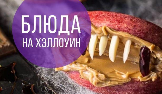 Под страхом голода: блюда на Хэллоуин, оформленные в стиле праздника