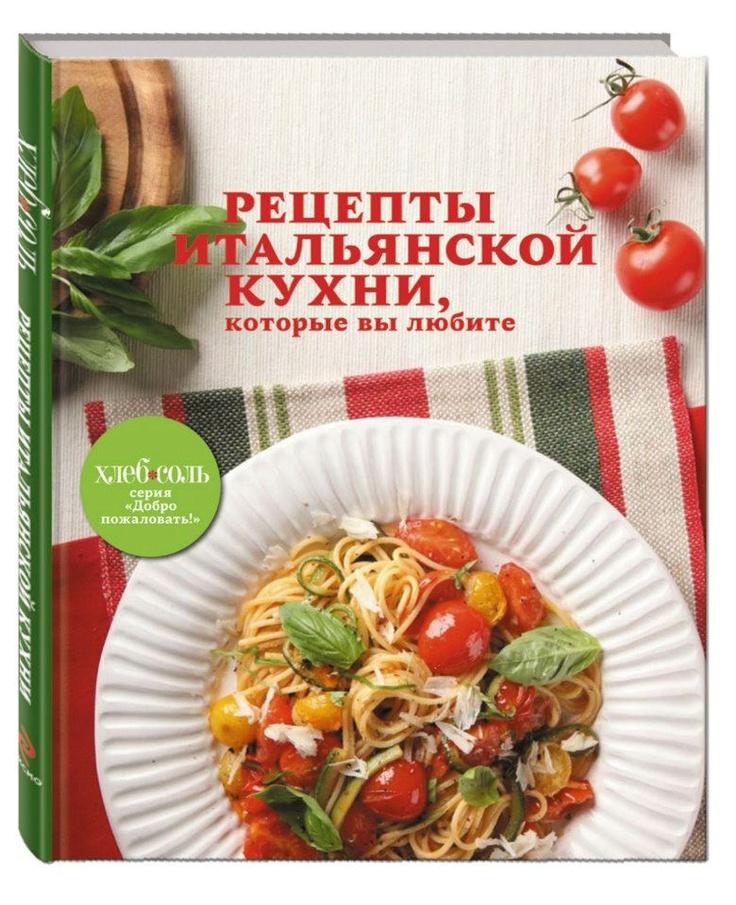 """Представляем вашему вниманию альбом, посвященный книге """"Рецепты итальянской кухни, которые вы любите!"""""""