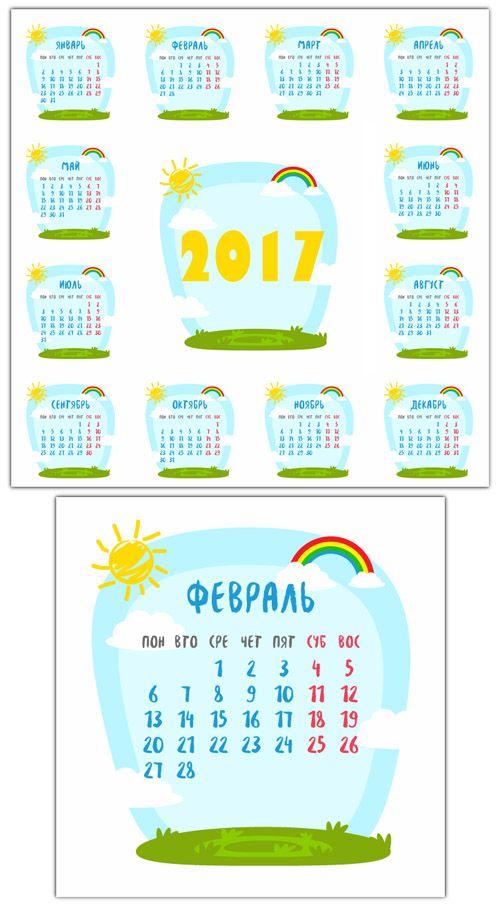 Детский календарь на 2017 год — 3mu.ru