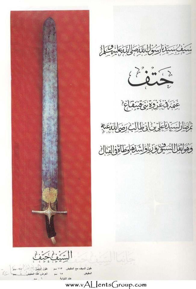 The Sword Of Prophet Muhammad (SallalAllahu Alaih Wa AlayhE Wasallam) -Kept In Topkapi Museum Istanbul, Turky.  Sword Name: Hataf     Admin: rAzA    From FB: Muhammad (S.A.W) - The Last Messenger