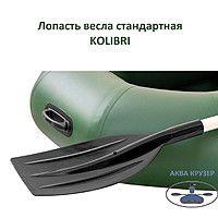 Лопасть весла стандартная Kolibri предназначена для комплектации надувных лодок пвх  Подробнее в лодочном интернет-магазине Аква Крузер: http://aquacruiser.com.ua/p278341358-lopasti-vesla-kolibri.html
