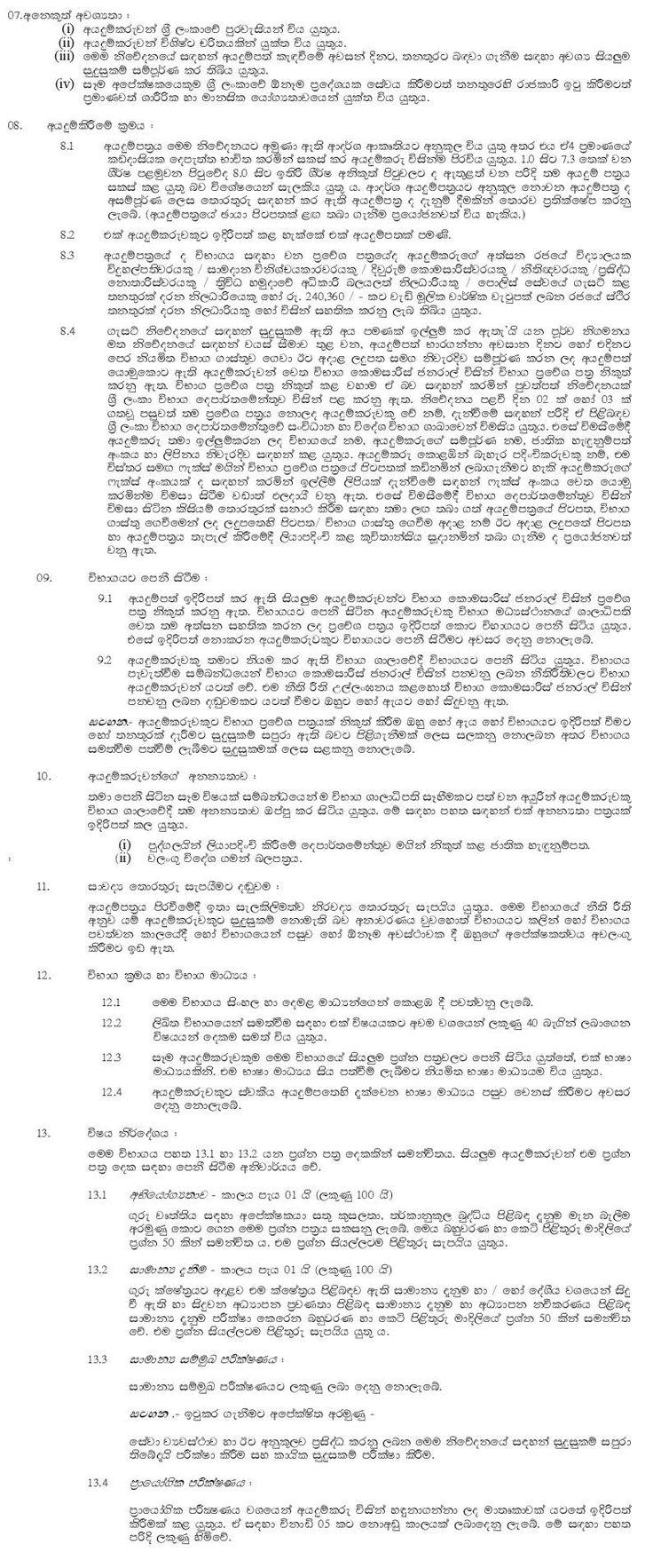 Graduates Teacher Vacancies (Open) - Ministry of Education